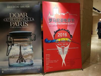 Festivalul de Film Românesc din China ajunge la Shanghai