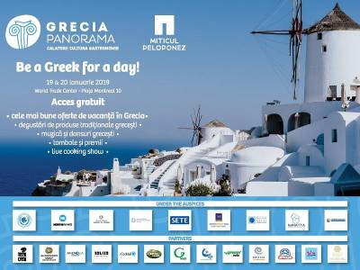 Grecia Panorama – o experiență mediteraneeană în București