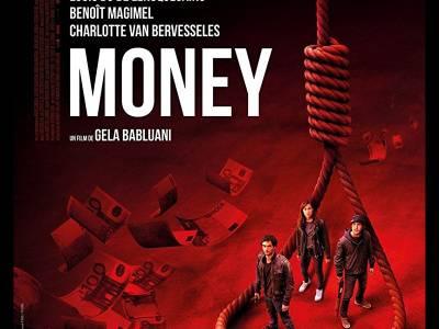 Banii sunt bani